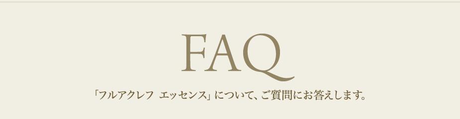 faq_header