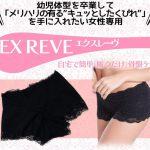 EXREVE
