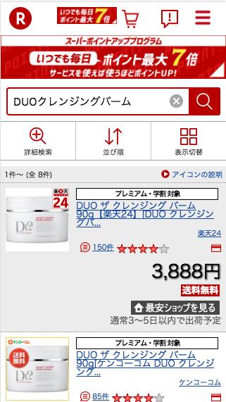 duo_r